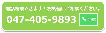クイックiphone修理津田沼店電話お問い合わせ