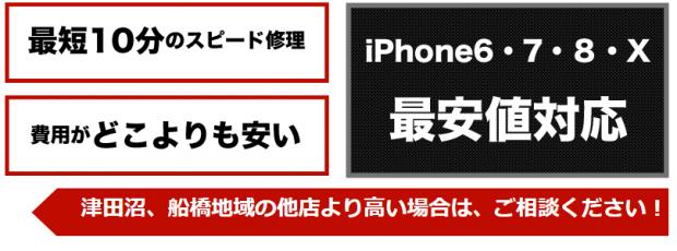 iphone修理・ipad修理最安値宣言(津田沼・船橋)