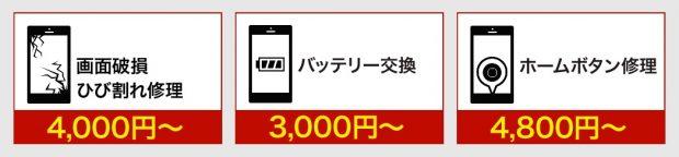iphone修理・ipad修理料金