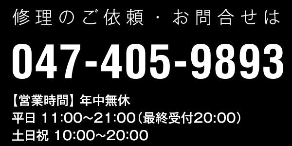 Quick 千葉津田沼店 お問合せ 047-405-9893