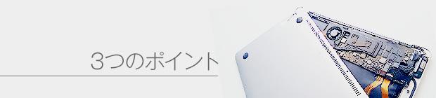 QUICK 千葉津田沼店 3つのポイント