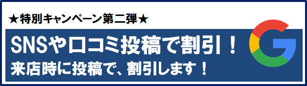 iPhones修理津田沼のお得なキャンペーン2