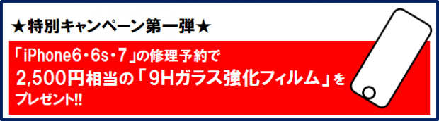 iPhones修理津田沼のお得なキャンペーン