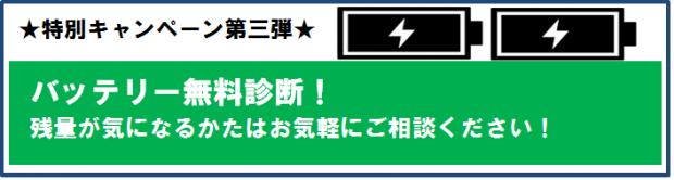 iPhone津田沼バッテリーキャンペーン