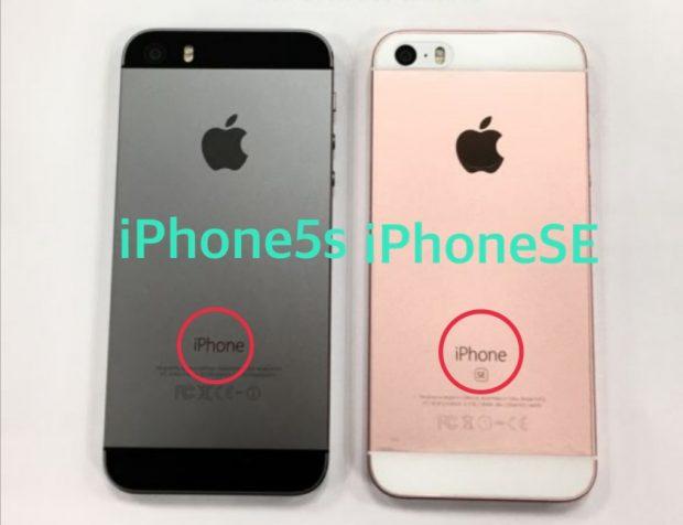 iPhoneSEと5sの違い