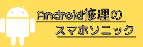 Android修理のスマホソニック