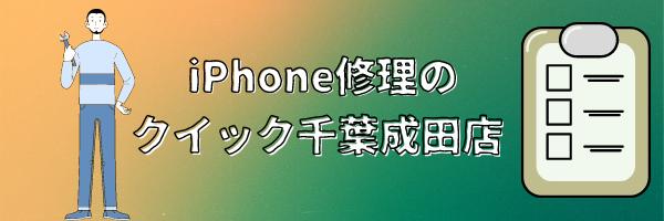 iphone修理のクイック千葉成田店