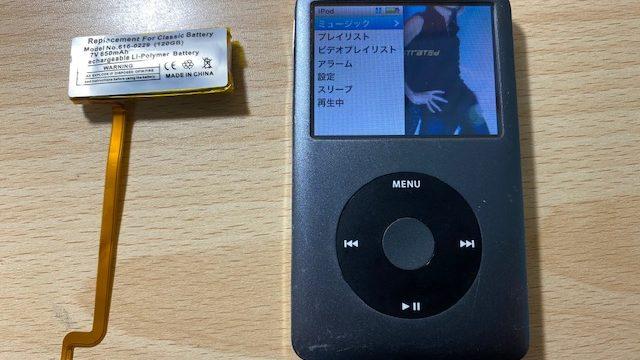 iPodclassicバッテリー交換修理